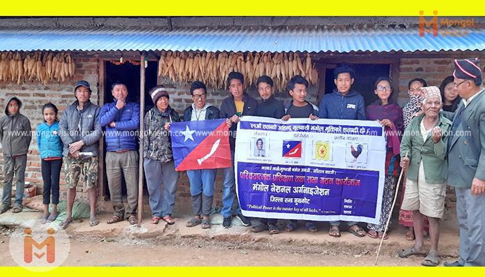 विदुर नगरपालिकामा मंगोल राष्ट्रवाद विषयक प्रशिक्षण साथै टोल सभा गठन