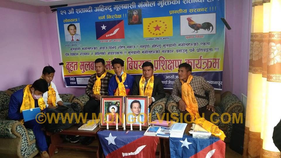 एम.एन.ओ. जिल्ला सभा मकवानपुरको आयोजनामा बृहत मूलबासी मंगोलको प्रशिक्षण कार्यक्रम सम्पन्न