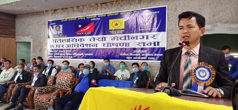मंगोल नेशनल अर्गनाइजेसन मेची नगर सभाको तेस्रो नगर अधिबेशन सम्पन्न
