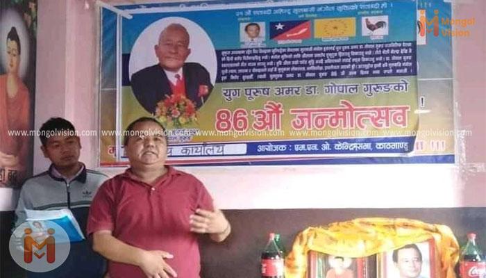केन्द्रिय कार्यलयमा मनाइयो ८६ औं जन्म उत्सव